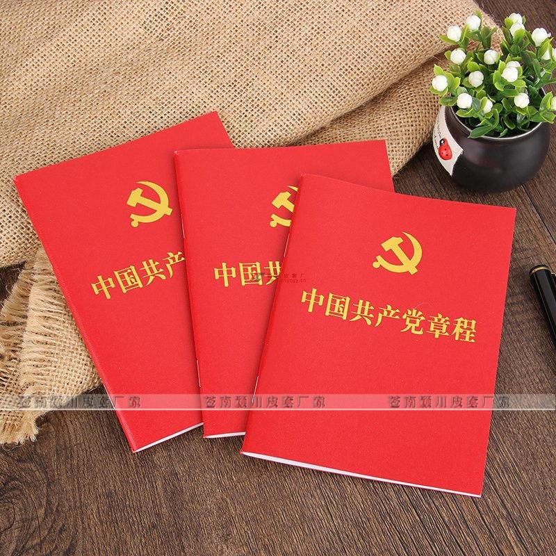 2018新版中国共产党章程