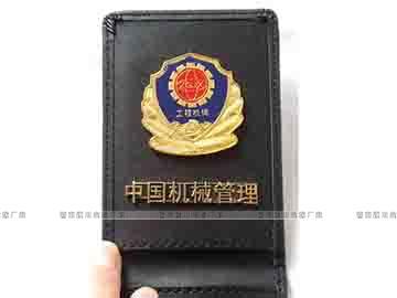 中国机械管理工作证皮套-证件套制作