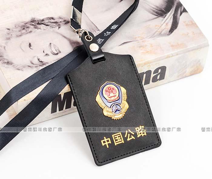 中国公路证件套