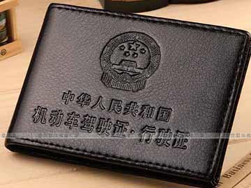 真皮驾驶证行驶证卡包定制
