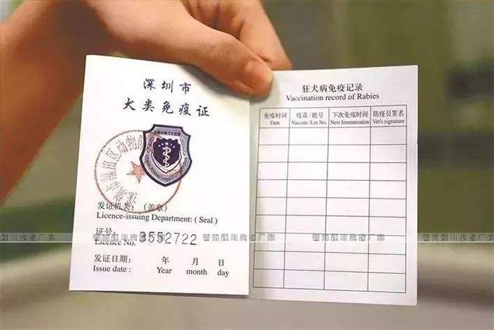深圳犬类免疫证