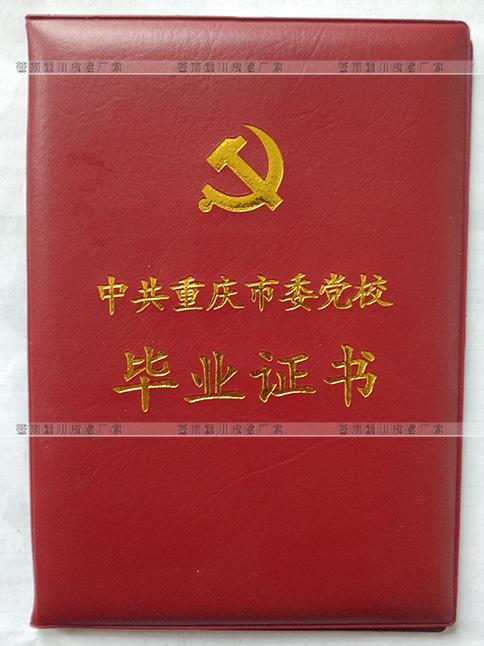 中共重庆市委党校毕业证书