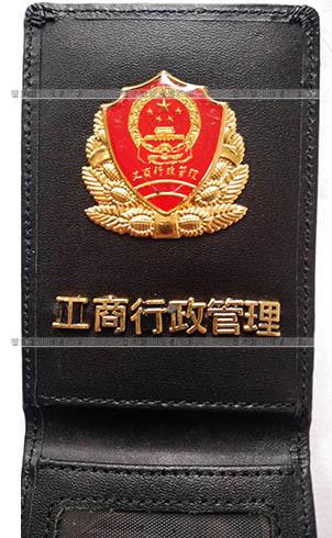 工商行政管理证件套