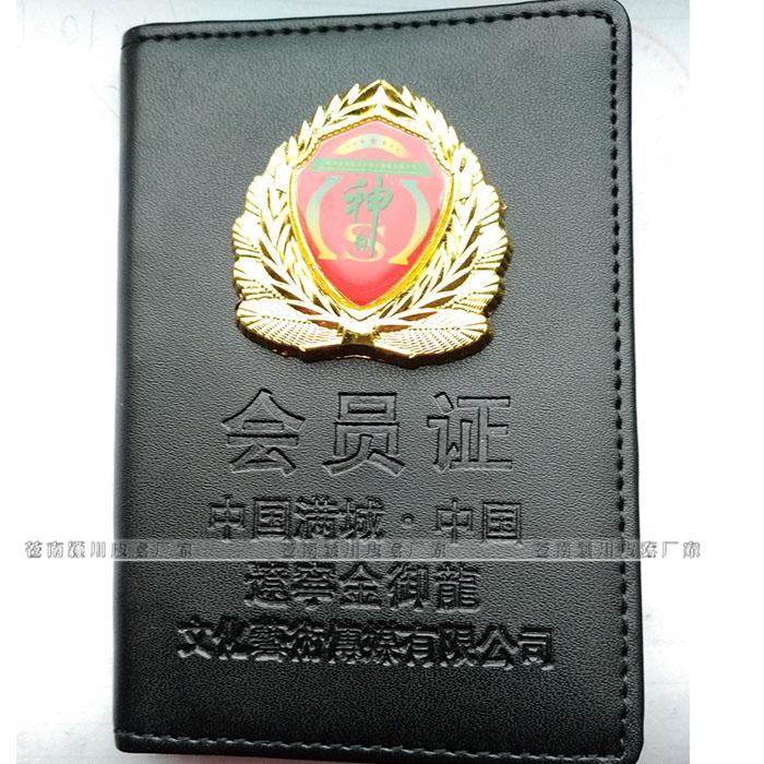 会员证皮套带徽章