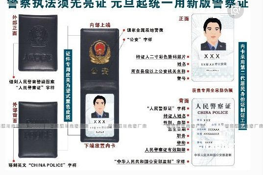ren民jing察证