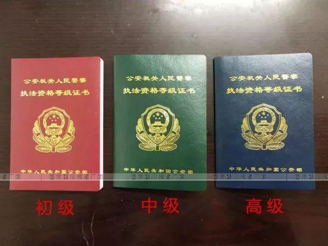 ren民jing察执法资gedeng级证书