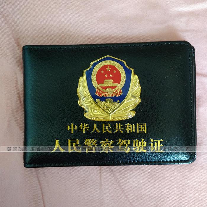 人民警察驾驶证皮套