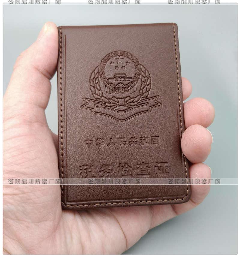 新版税务检查证皮套:手持棕色正面图片