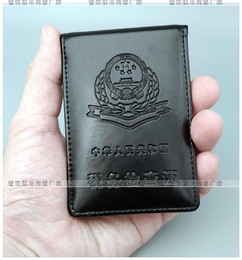 新版税务检查证皮套:手持黑色图片