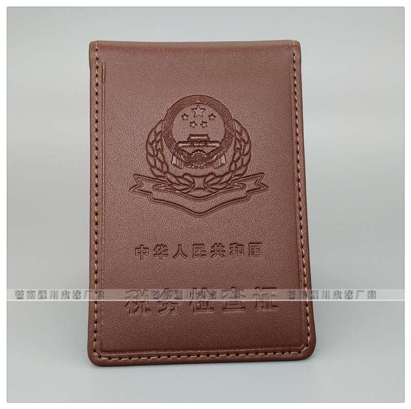 新版税务检查证皮套:棕色正面图片