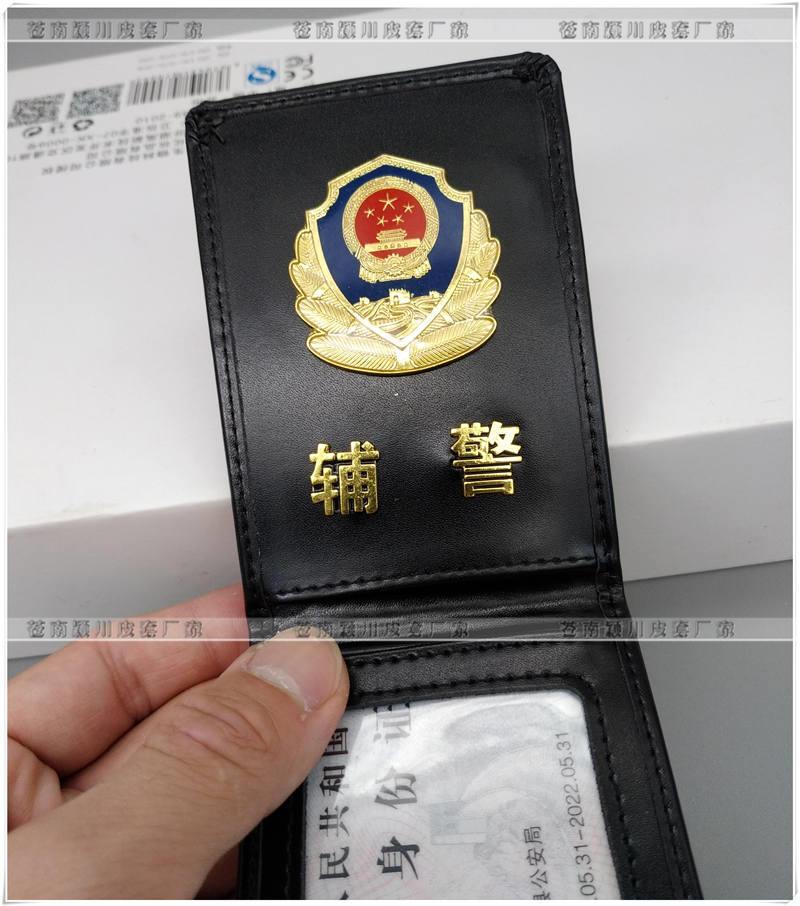 辅警工作证皮套:警徽细节图片