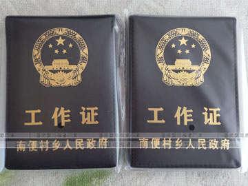 烫金工作证皮套,工作证带国徽,工作证
