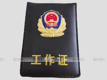 金屬警徽燙金工作証掛式皮套
