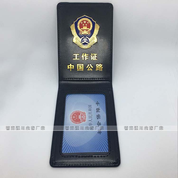 中国公路工作证件皮套