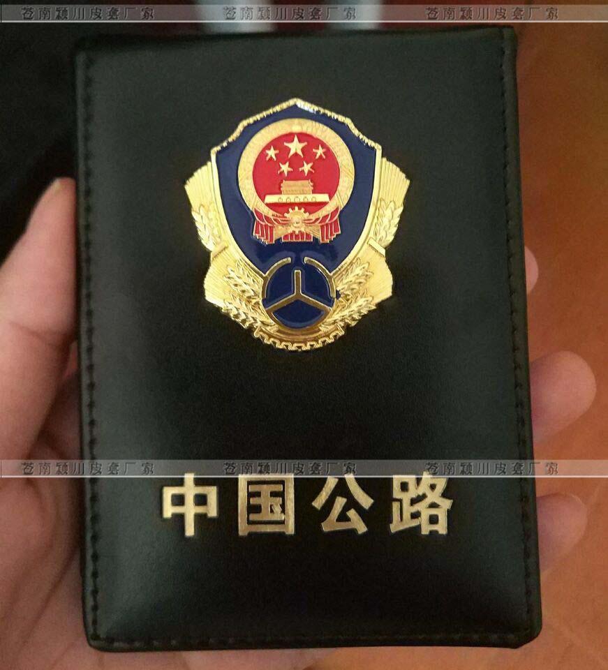 中国公路工作证皮套