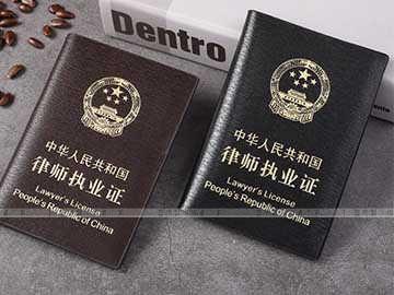 律师执业证皮套 律师资格证书卡套