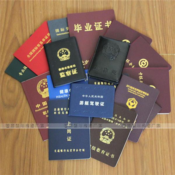 上海证书制作厂家的各种证书图片